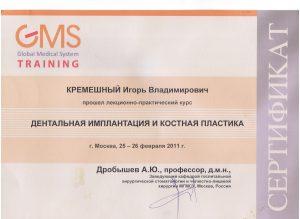 О клинике, Клиника доктора Кремешного