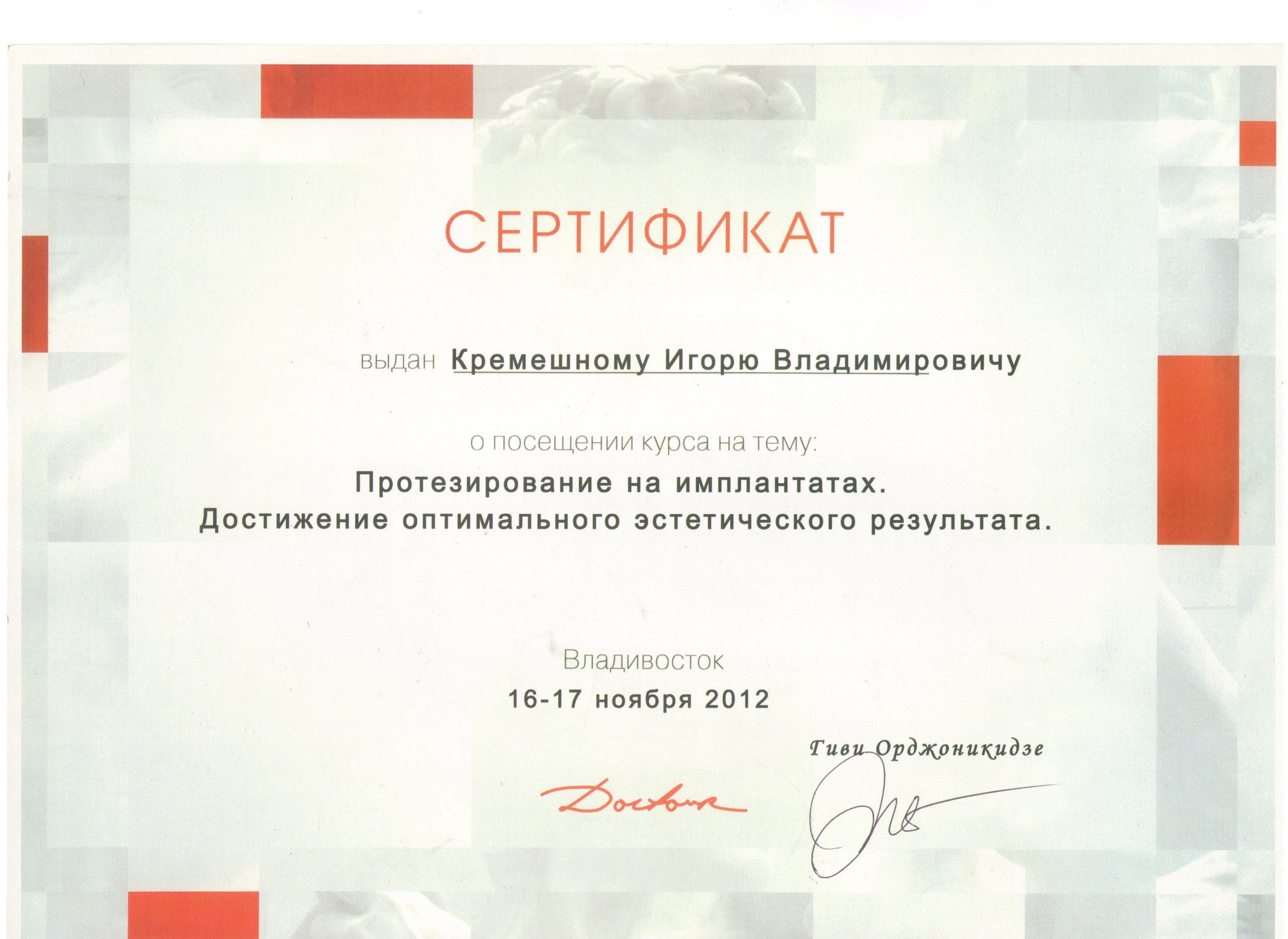 Изображение сертификата Кремешный Игорь Владимирович