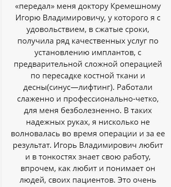 Игорь Кремешный, Клиника доктора Кремешного